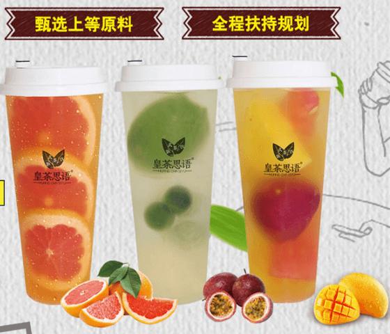 皇茶雾语饮品图4