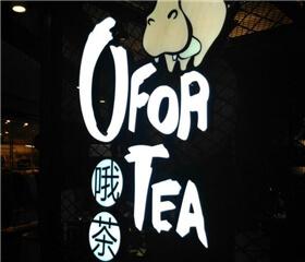 哦茶饮品图1