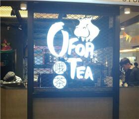 哦茶饮品图3