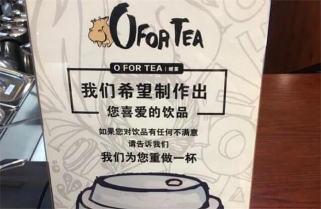 哦茶饮品加盟条件