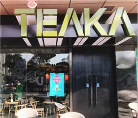 TEAKA茶咖饮品图4