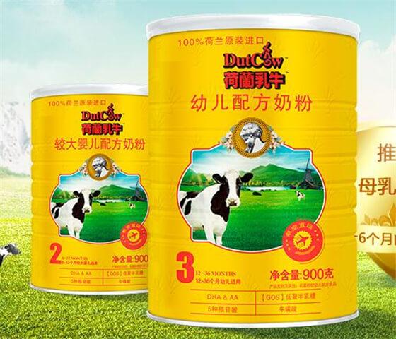 荷兰乳牛饮品图3