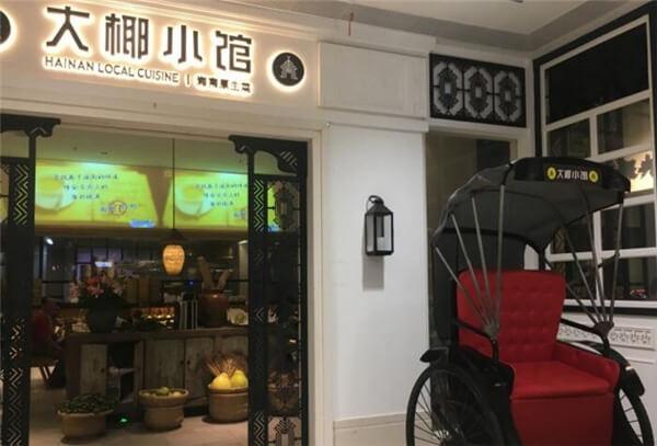 大椰小馆品牌介绍图4