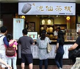 悦仙茶栈饮品