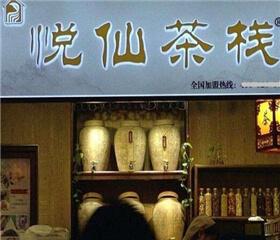 悦仙茶栈饮品图2
