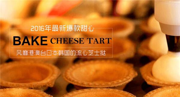 bake cheese tart品牌介绍