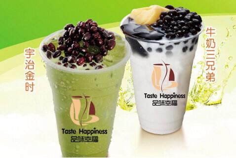 品味幸福茶饮饮品加盟详情