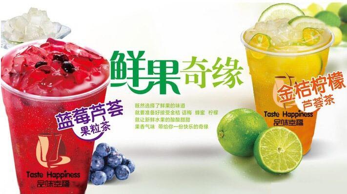 品味幸福茶饮饮品加盟支持