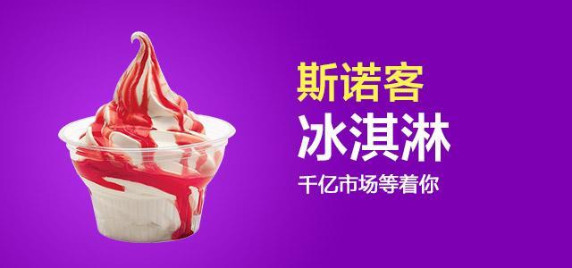 斯诺克冰淇淋品牌介绍