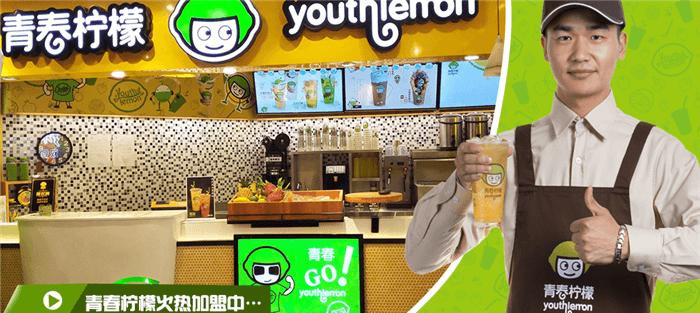 青春柠檬果饮品牌介绍图1