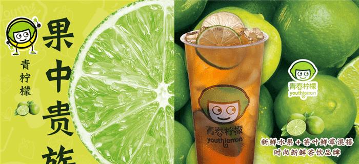 青春柠檬果饮品牌介绍图3