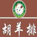宁夏胡羊排