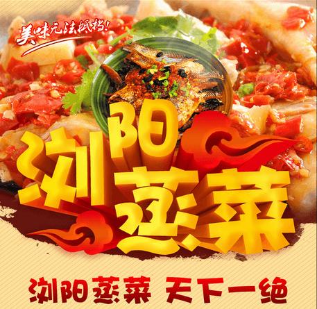 何爹浏阳蒸菜图3