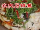 農夫石鍋魚