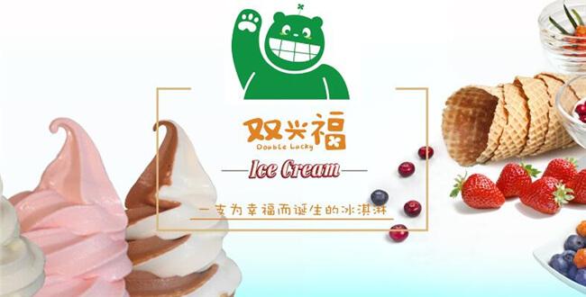 双兴福冰淇淋品牌介绍