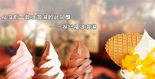 双兴福冰淇淋加盟优势