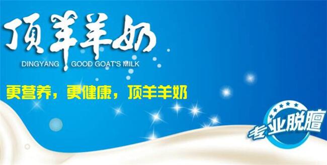顶羊乳业品牌介绍图2