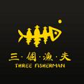 三個漁夫老壇酸菜魚