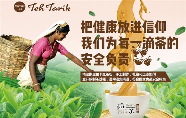 马马卡拉茶品牌介绍图3