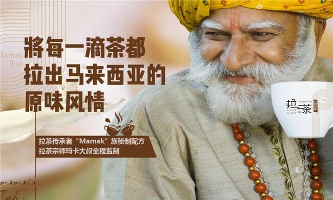 马马卡拉茶品牌介绍图4