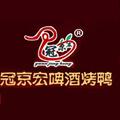 冠京宏啤酒烤鸭