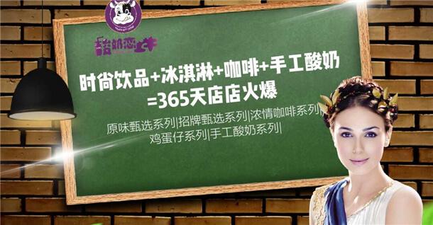 酸奶恋上牛品牌介绍图4