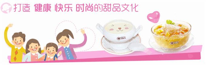 甜猫奶茶品牌故事2