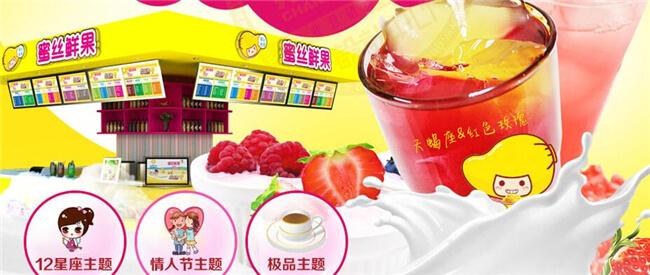 蜜丝鲜果饮品品牌介绍图2