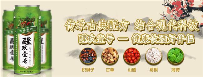 醒玖壹号品牌介绍图1