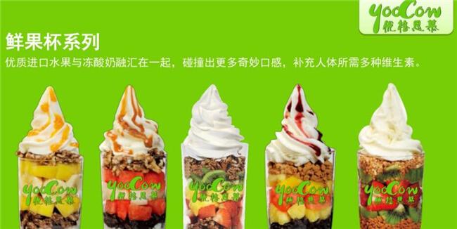 YOOCOW优格思慕欧洲冻酸奶品牌介绍图2