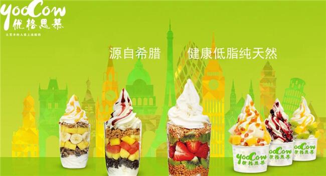 YOOCOW优格思慕欧洲冻酸奶品牌介绍图4
