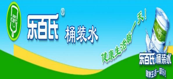 乐百氏水品牌介绍图1