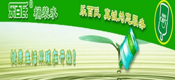 乐百氏水品牌介绍图2