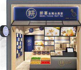 耕喜台湾水果茶饮品