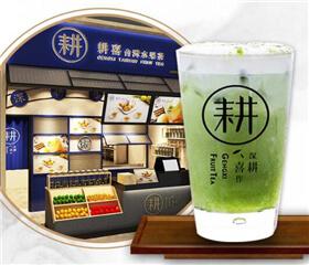 耕喜台湾水果茶饮品图2