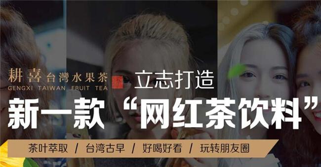 耕喜台湾水果茶饮品加盟详情