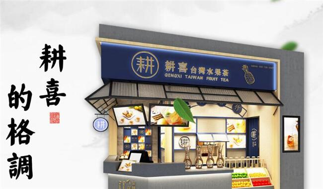 耕喜台湾水果茶饮品加盟流程