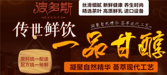 波多斯茶饮品牌介绍图1