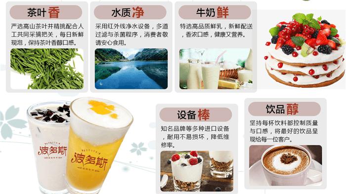 波多斯茶饮品牌介绍图2