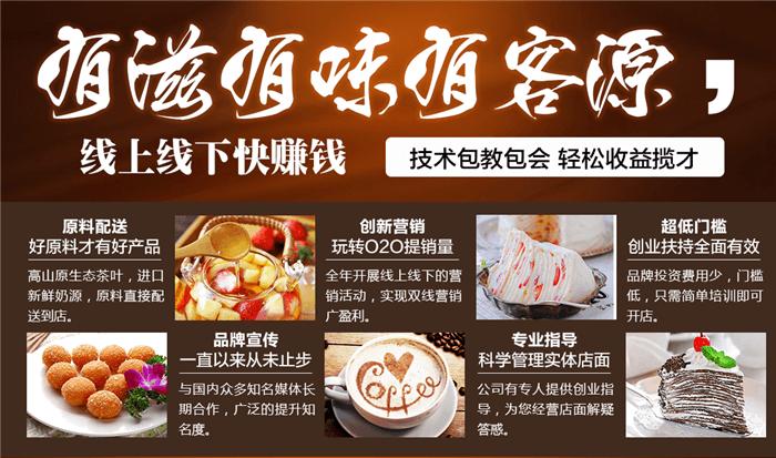 波多斯茶饮品牌介绍图3