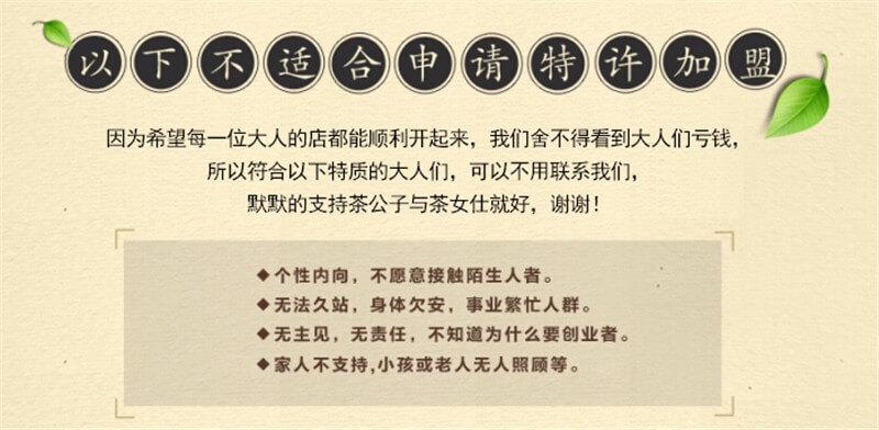 古茶今做品牌介绍图4
