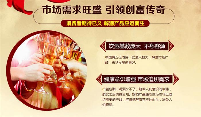醉植德解酒饮料品牌介绍图2