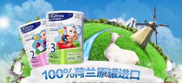 优利士优生活羊奶品牌介绍图1