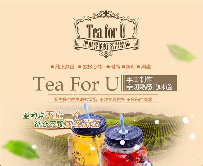 TeaForU茶饮品牌介绍图1