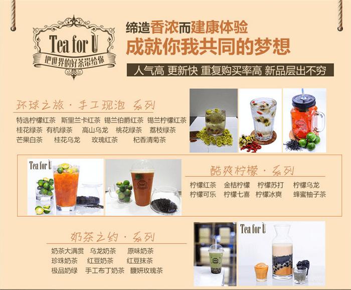 TeaForU茶饮品牌介绍图2