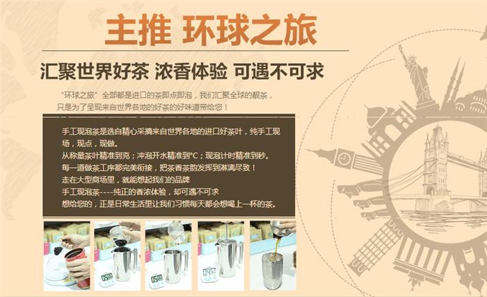 TeaForU茶饮品牌介绍图3