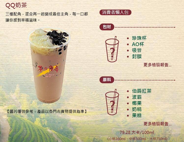 茶之魔手品牌介绍图1