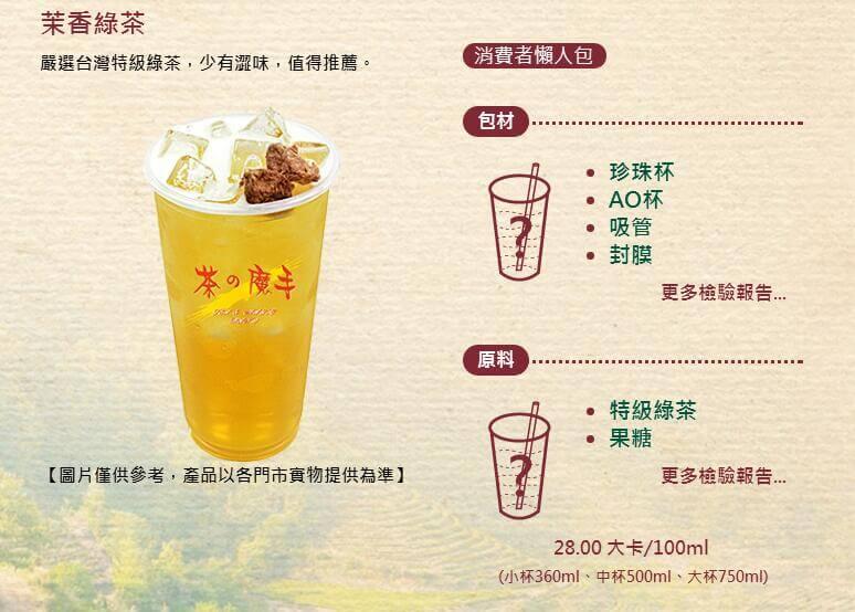 茶之魔手品牌介绍图2