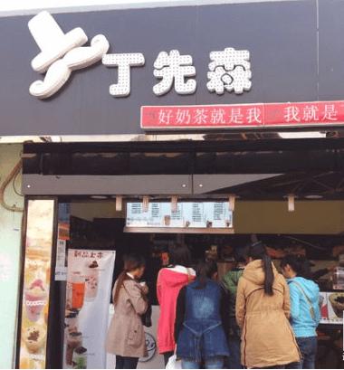 丁先森奶茶图2