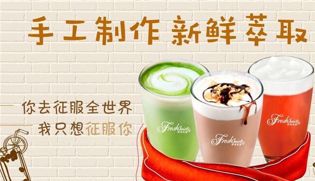 鲜果茶源茶饮品牌介绍